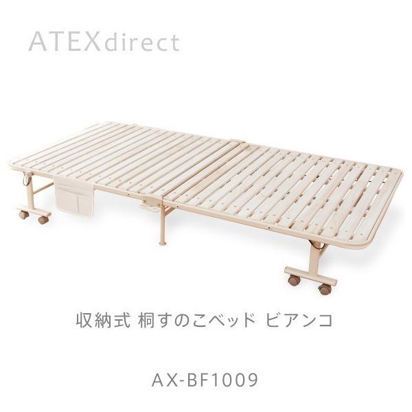 折りたたみベッド 収納式桐すのこベッド AX-BF1009 3色から選べる!送料無料 アテックス 限定|atex-net|02
