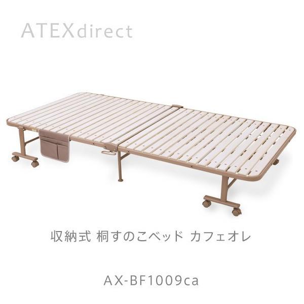 折りたたみベッド 収納式桐すのこベッド AX-BF1009 3色から選べる!送料無料 アテックス 限定|atex-net|03