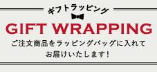 ギフトラッピング&メッセージカード今なら0円