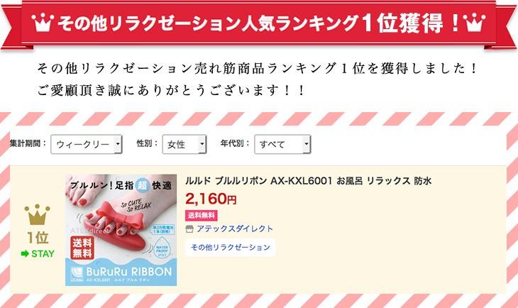 その他リラクゼーション売れ筋商品ランキング1位獲得!