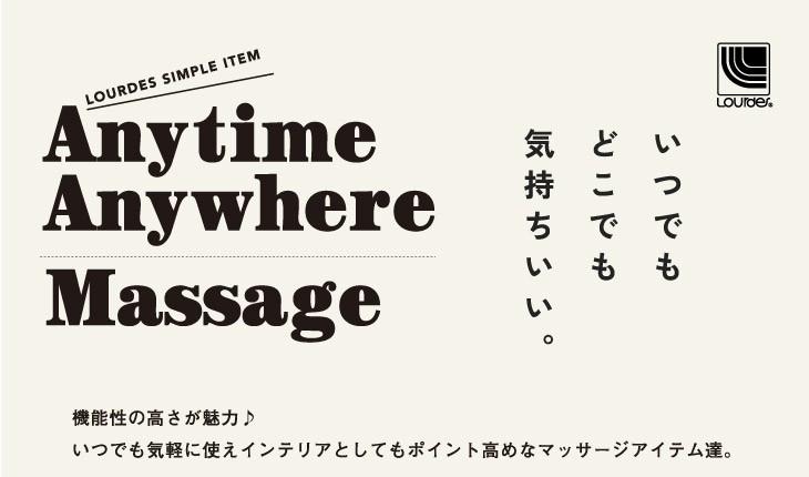 ルルド シンプルアイテム Anytime Anywhere Massage