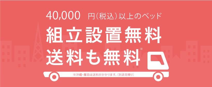 40,000円(税込)以上のベッド 組立設置無料 送料も無料 ※沖縄・離島は送料がかかります。(別途見積り)