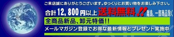 12800円以上送料無料