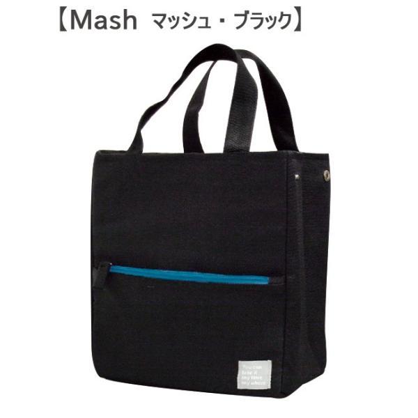 ランチバッグ・トートタイプ mash 保冷保温 ランチバッグ 保冷バッグ お弁当 送料無料 得トクセール|atfirst|17