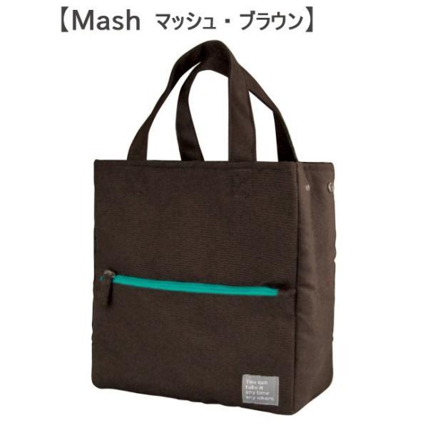 ランチバッグ・トートタイプ mash 保冷保温 ランチバッグ 保冷バッグ お弁当 送料無料 得トクセール|atfirst|16