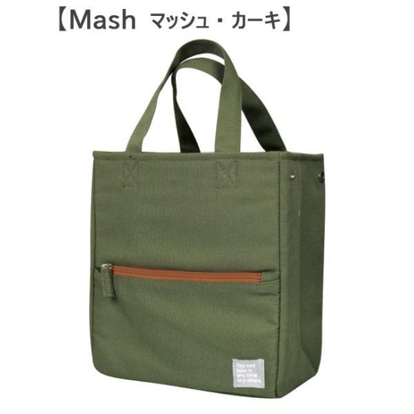 ランチバッグ・トートタイプ mash 保冷保温 ランチバッグ 保冷バッグ お弁当 送料無料 得トクセール|atfirst|15