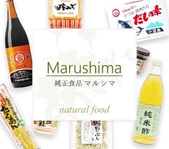 純正食品 マルシマ カテゴリ