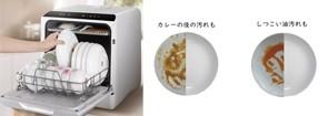 卓上食洗機