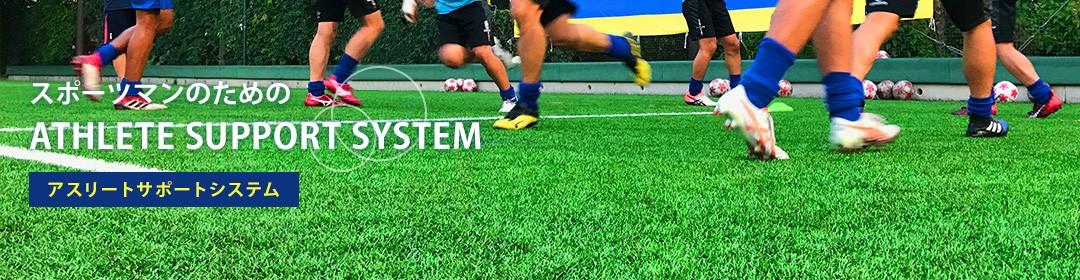 スポーツマンのためのATHLETE SUPPORT SYSTEM