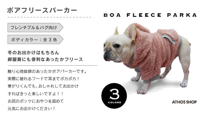 モコモコ パーカー 犬服 フレンチブルドッグ服