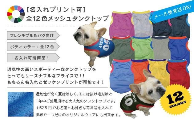 名入れ タンクトップ 犬服 フレンチブルドッグ