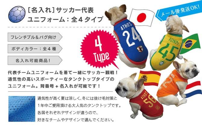 名入れ サッカーユニフォーム 犬服 フレンチブルドッグ