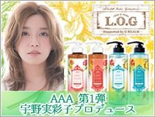 L.O.G AAA宇野実彩子プロデュース