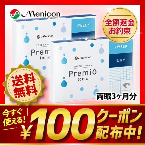 2WEEKメニコンプレミオトーリック 2箱 専用クーポン