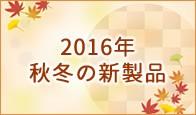 2016年秋冬の新商品