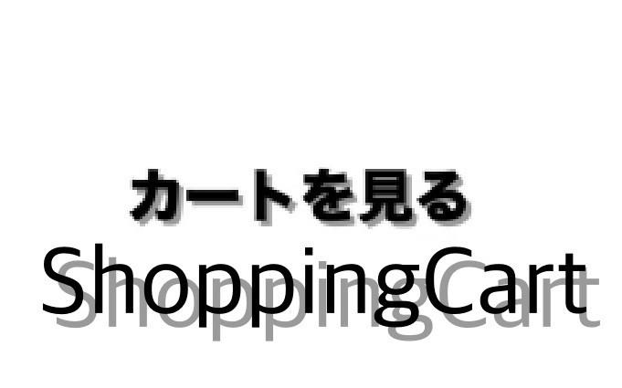 ショッピングカート・買い物かご