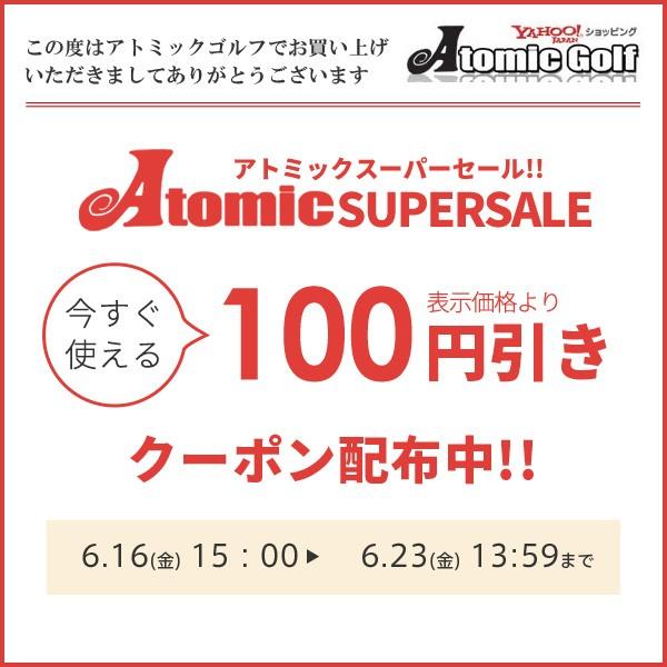 アトミックスーパーセールで使える100円引きクーポン!