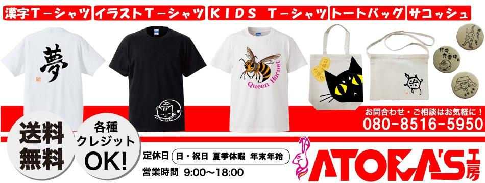書道家やデザイナーが書いた漢字T−シャツ/イラストTシャツ専門店
