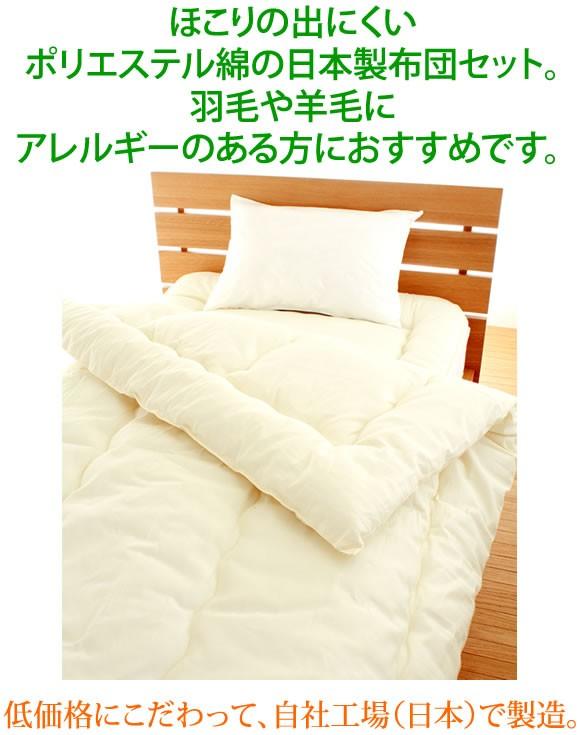 ほこりの出にくい ポリエステル綿の日本製布団セット。 羽毛や羊毛に アレルギーのある方におすすめです。