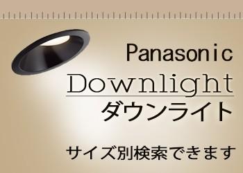 サイズ別検索ダウンライト