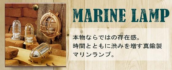松本船舶マリンランプ