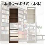 本棚突っ張り式本体