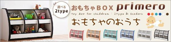 おもちゃBOX primero