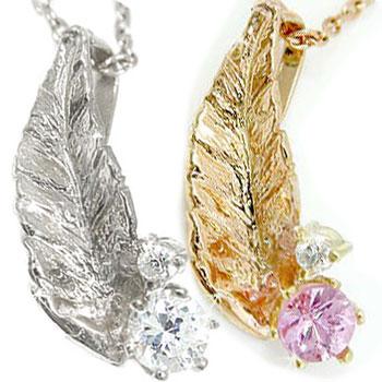 ペアネックレス ピンクサファイア ダイヤモンド フェザー 羽 ペンダント プラチナ ピンクゴールドk18