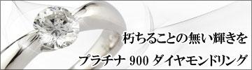ダイヤモンド プラチナ900