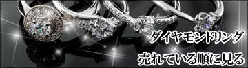 ダイヤモンドリング 婚約指輪