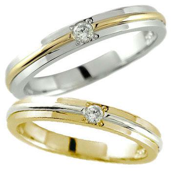 ペアリング 結婚指輪 マリッジリング ダイヤモンド 一粒ダイヤモンド ホワイトゴールドk18 イエローゴールドk18☆