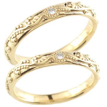 【送料無料・結婚指輪】ペアリング 結婚指輪 マリッジリング 一粒ダイヤモンド イエローゴールドk18【工房直販】