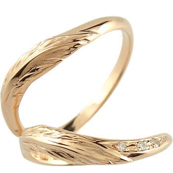 【送料無料・結婚指輪】v字 結婚指輪 マリッジリング ペアリング ダイヤモンド フェザー ピンクゴールドk18【工房直販】