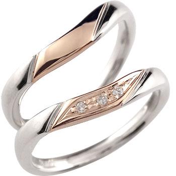 ペアリング プラチナ 結婚指輪 ダイヤモンド マリッジリング ピンクゴールドk18