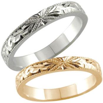 ハワイアン ペアリング 結婚指輪 ミル打ち ピンクゴールドk18 ホワイトゴールドk18