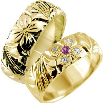 ハワイアン ペアリング 結婚指輪 ピンクトルマリン ダイヤモンド 幅広 イエローゴールドk18
