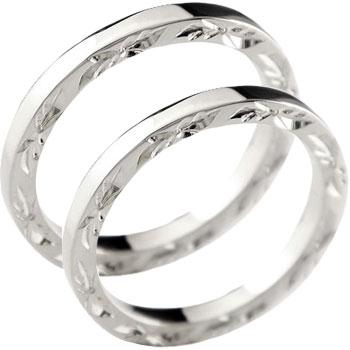 ハワイアン ペアリング 結婚指輪 ホワイトゴールドk10