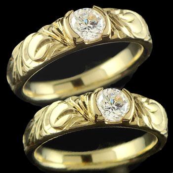 ハワイアンジュエリー ペアリング ダイヤモンド 結婚指輪 マリッジリング イエローゴールドk18 一粒 大粒