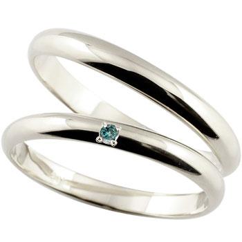 ペアリング プラチナ ブルーダイヤモンド 結婚指輪 マリッジリング 甲丸