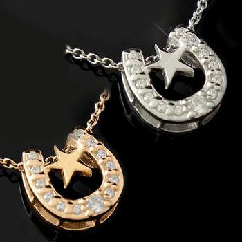 ペアペンダント 馬蹄 ダイヤモンド ホースシュー ペンダント プラチナ900 ピンクゴールドk18