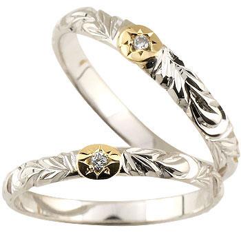 ハワイアンジュエリー ペアリング プラチナ 結婚指輪 一粒ダイヤモンド マリッジリング コンビ