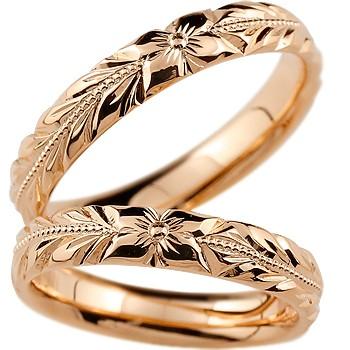ハワイアンジュエリー ペアリング ピンクゴールドk18 結婚指輪 マリッジリング 18金