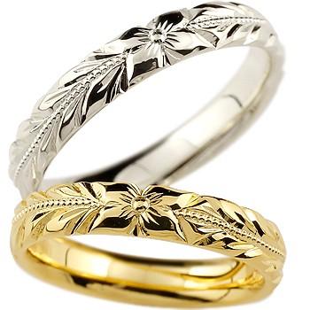 ハワイアンジュエリー ペアリング プラチナ イエローゴールドk18 結婚指輪 マリッジリング 18金