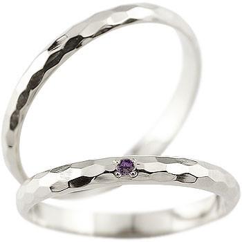 ペアリング アメジスト ホワイトゴールドk18 人気 結婚指輪 マリッジリング 18金 結婚式 シンプル