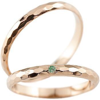 ペアリング エメラルド ピンクゴールドk18 人気 結婚指輪 マリッジリング 18金 結婚式 シンプル