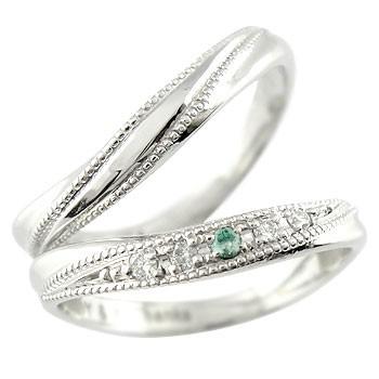 ペアリング ダイヤ ダイヤモンド エメラルド 結婚指輪 マリッジリング ホワイトゴールドk18 ミル打ち 結婚式 18金 カップル