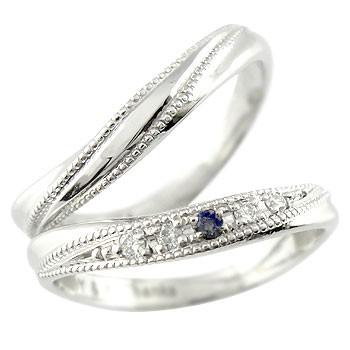 結婚指輪 ペアリング マリッジリング ダイヤモンド サファイア プラチナ ミル打ち 結婚式 ダイヤ カップル
