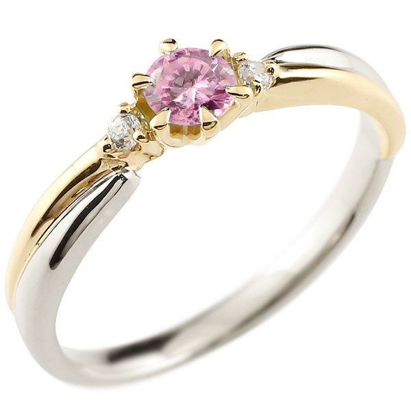 ピンクサファイア リング プラチナ リング 指輪 イエローゴールドk18 コンビリング 一粒 大粒 18金 ダイヤモンドリング ダイヤ  ストレート