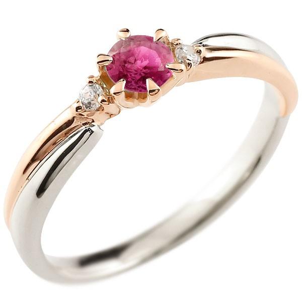 ルビー リング プラチナ リング 指輪 ピンクゴールドk18 コンビリング 一粒 大粒 18金 ダイヤモンドリング ダイヤ  ストレート
