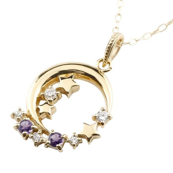 アメジスト ネックレス ダイヤモンド イエローゴールド ペンダント 星 スター 月 チェーン 人気 2月誕生石 k18 プチネックレス